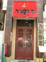 20050308刀削麺荘