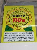 20050717ひまわり110番