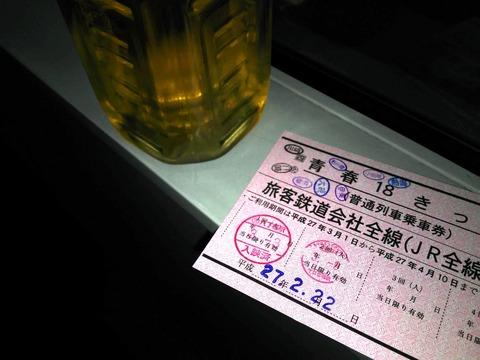 20150309_144830
