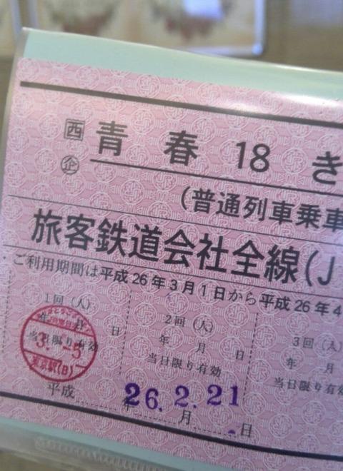 02東京駅で刻印