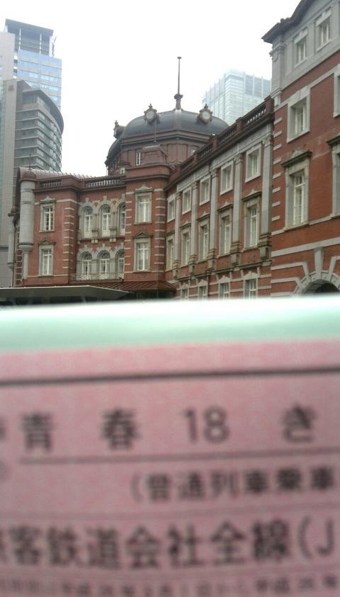 01東京駅に入場