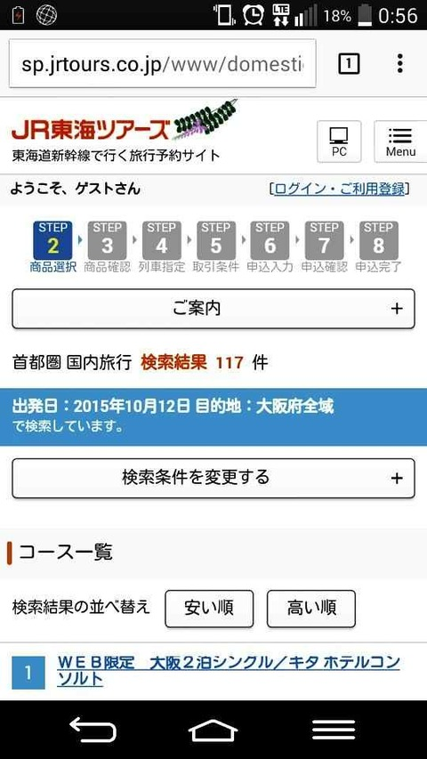 Screenshot_2015-09-13-00-56-59~2