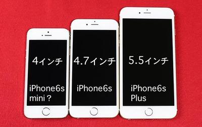 iphone6smini4inchi