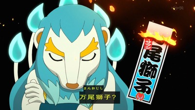妖怪ウォッチ 32話 00661
