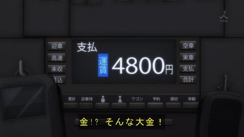 4800円