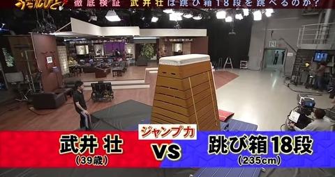 武井壮 跳び箱 18段
