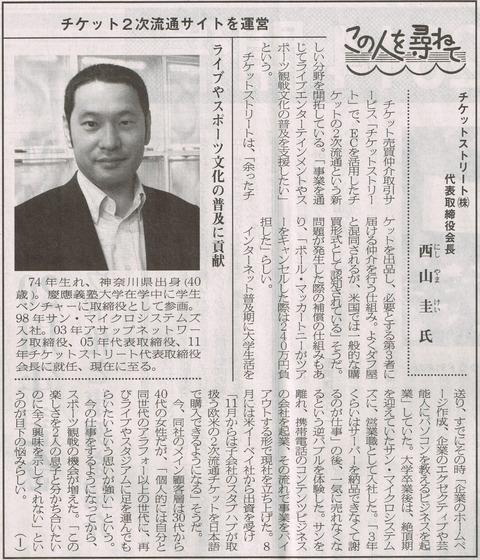 日本情報産業新聞20141031