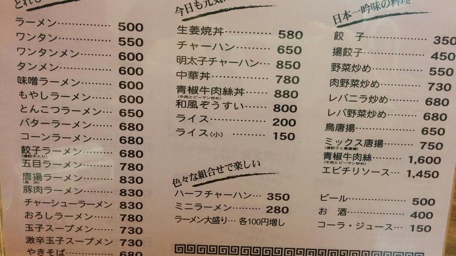 安くてそこそこのラーメンを500円で食べたいならラーメン日本一@武蔵新田