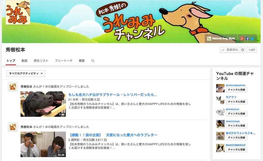 うれみみチャンネル