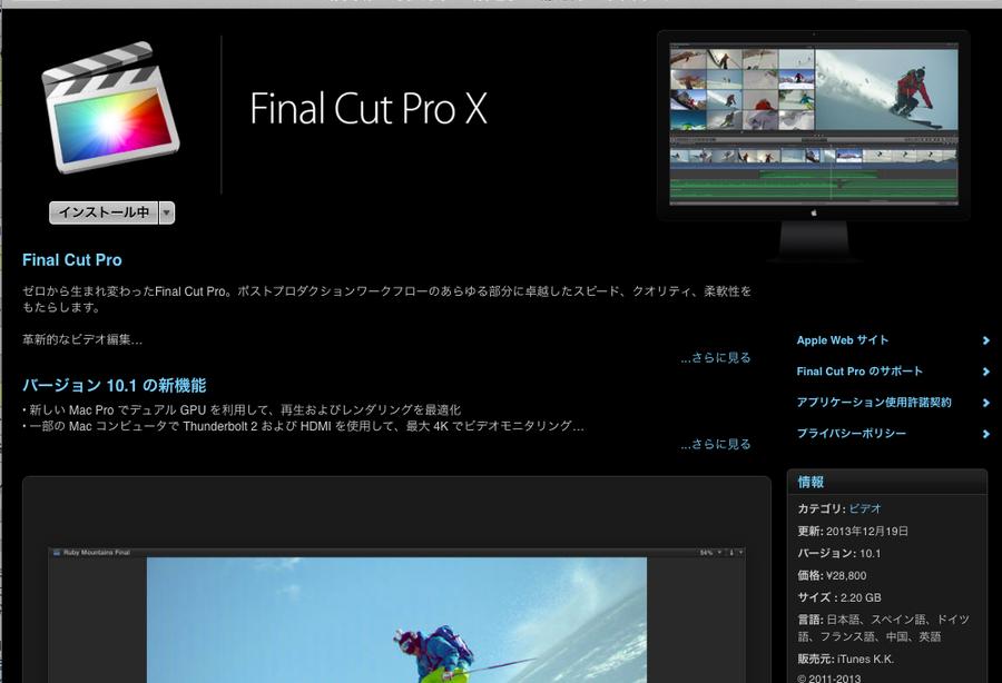 お試し期間が切れたのでFinal Cut Pro Xを購入