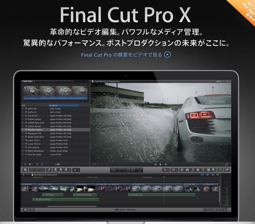 Final cut Pro X フリーズ