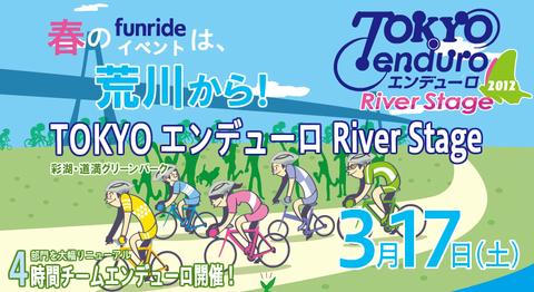 「TOKYOエンデューロ 2012 River Stage」