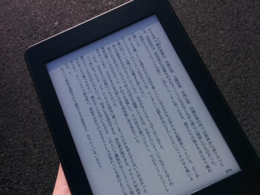 外でも読みづらくないKindle Paperwhite(ニューモデル)