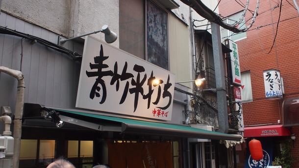 麺壱 吉兆@大井町