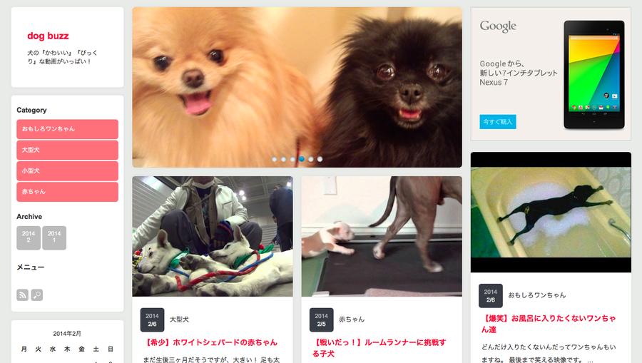 ワンちゃん(犬)達の動画サイトを作ってみた。