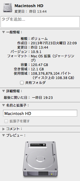 Macbook Air容量