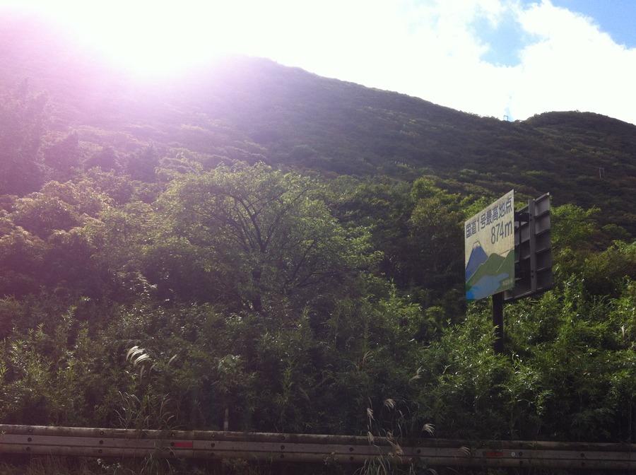 国道1号最高地点と箱根