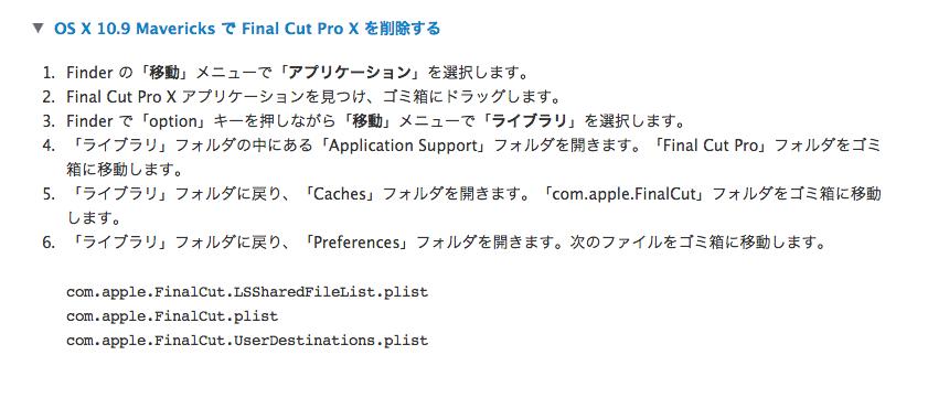Final Cut Pro X不具合回復