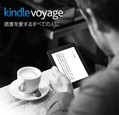 えっ!?いきなり?Kindle最新バージョン「Kindle Voyage」