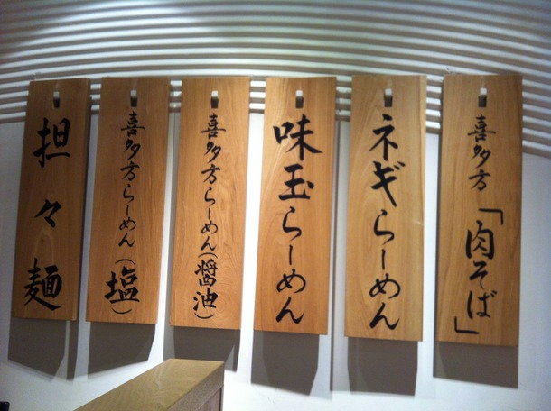 麺や 七彩@東京駅