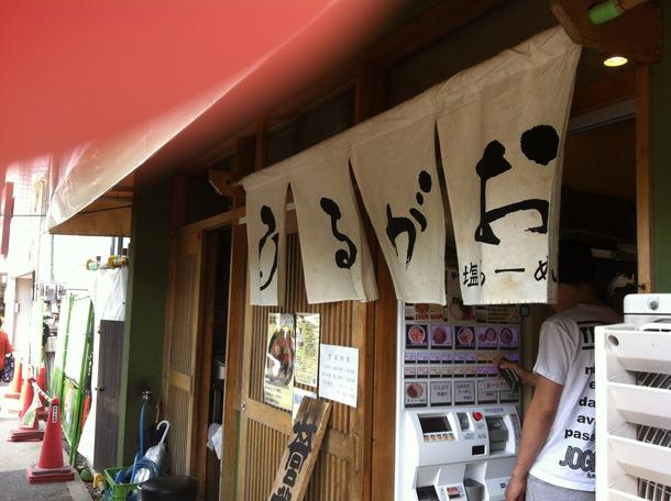 ひるがお 駒沢本店@駒沢大学