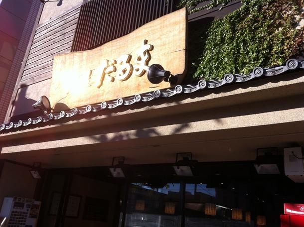 麺屋だるま@神奈川(三ツ沢下町)
