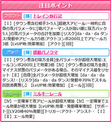 【銀河鉄道】美空01
