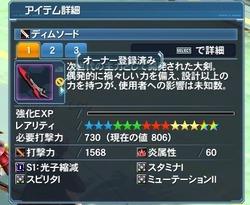【PSO2】0006