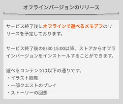 【メモデフ】サービス終了20210704_03