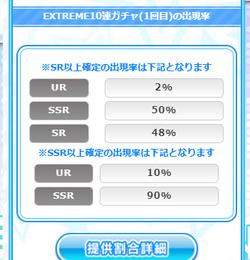 【排出メモ】Extream002