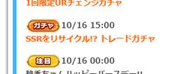 【アイドルうぉーず】トレガチャ20211016_01