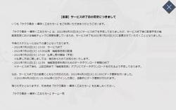 【サクラ革命】延長20210701_01