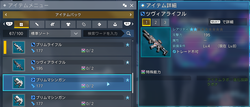 【PSO2MGS】クローズβ20210129_07