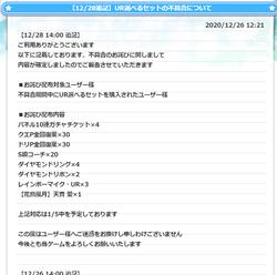 【あいうぉ】福袋不具合20201229_01