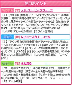 【アイドルうぉーず】雨上がり乙女美晴20210501_01