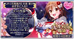 【アイドルうぉーず】6th福袋20210714_02