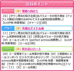 【キャラバン】心愛02