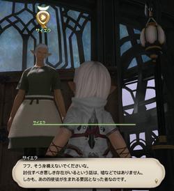 【ff14】ロールクエスト010