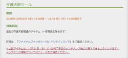 【ハロウィン2020】FF14_03