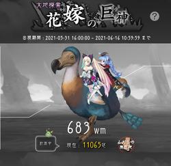 【巨人と誓女】20210605_02