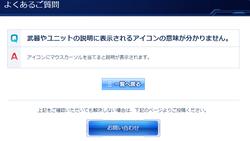 【PSO2】0001
