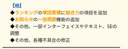 【三国志覇道】VERUP20201107_05