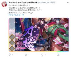【アイドルうぉーず】ドリフェスパネル04_01
