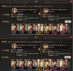 【三國志真戦】内政20210920_03