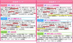【エピクエ】亜美_02