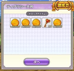 【リゼロ】覚醒素材20210807_05