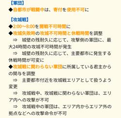【三国志覇道】VERUP20201107_03