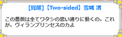 【Two-sided】なぎさ20210321_02