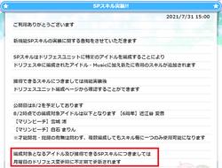 【アイドルうぉーず】20210731_01