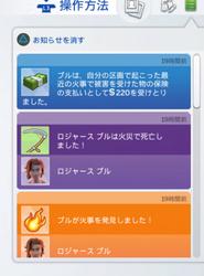 【SIMS4】003